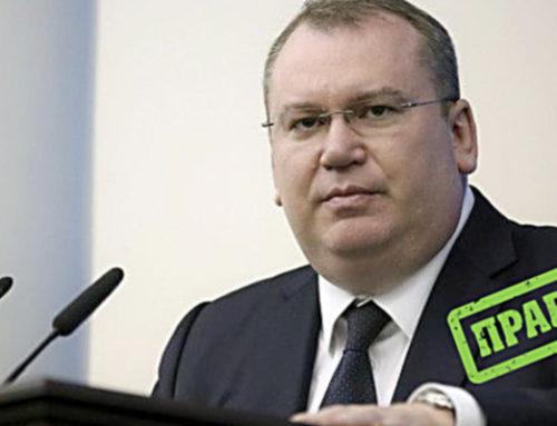 Голова Дніпропетровської ОДА повідомив правдиві факти про доходи області