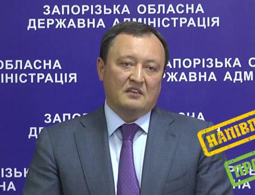 Губернатор Запорізької області допустив помилки у заяві про впровадження пенсійної реформи