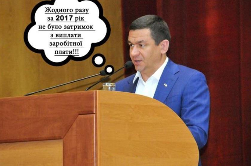 Голова Запорізької обласної ради перебрехав показники затримок заробітної плати