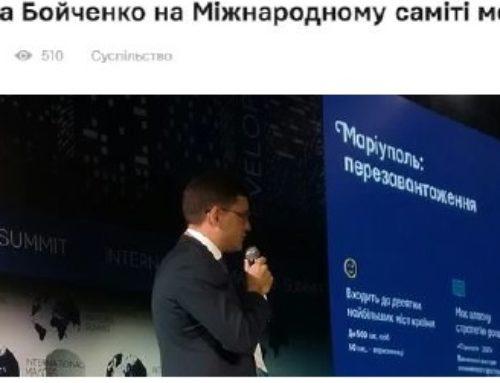 ФАКТЧЕКІНГ: перебільшення мера міста Маріуполя Вадима Бойченко на Міжнародному саміті мерів