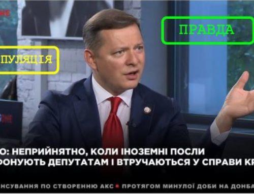 «Я денонсую угоди, які роблять Україну залежною і слабкою» – інтерв'ю Олега Ляшка у прямому ефірі для NEWSONE
