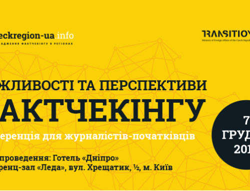 Підсумкова конференція проекту «Посилення громадського контролю у регіонах ІІ»