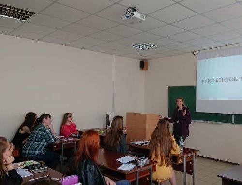 Першокурсники Сумського державного університету обговорили основи фактчек-розслідувань