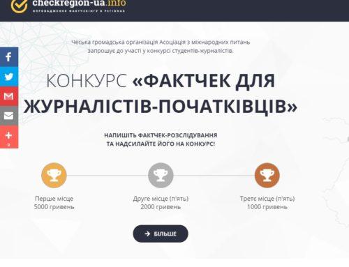 Журі конкурсу «Фактчек для журналістів-початківців» обирає переможців