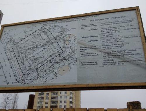 Що важливіше для міської інфраструктури – прокурорський будинок чи дитячий садок ?