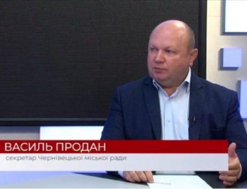 Секретар Чернівецької міської ради Василь Продан в ефірі передачі «Після новин» казав майже правду